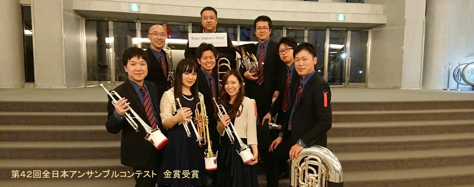 Blaze Symphonic Brass